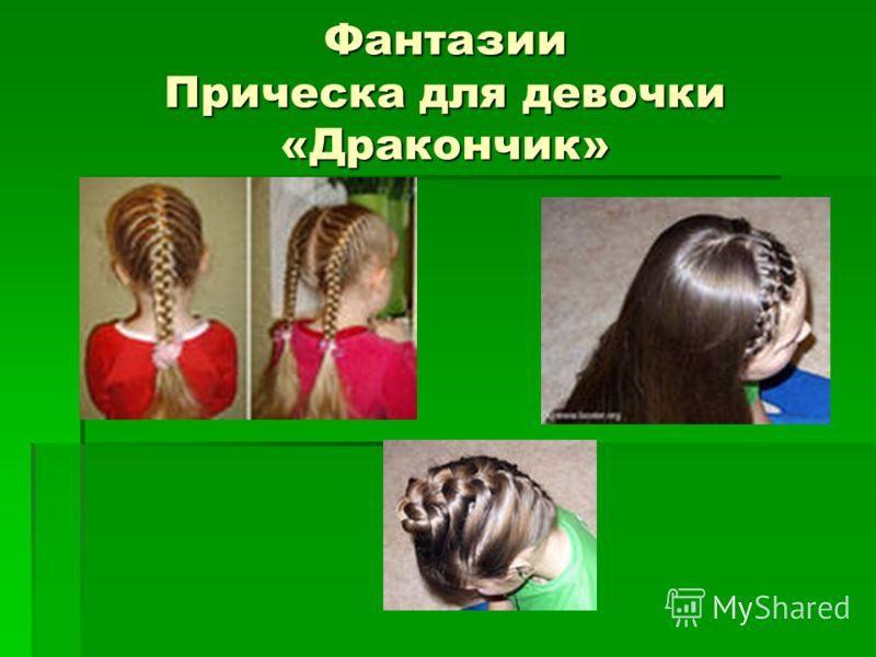 Фантазии Прическа для девочки «Дракончик»