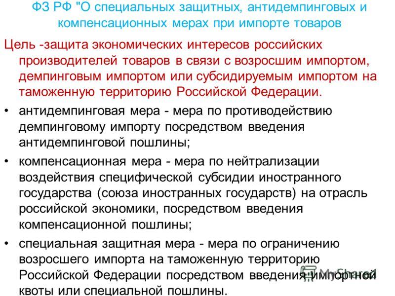 ФЗ РФ