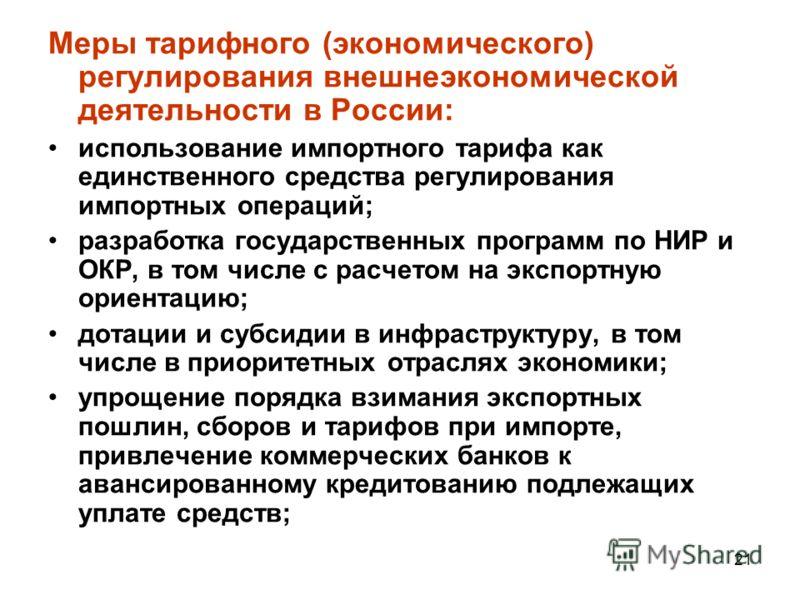 Меры тарифного (экономического) регулирования внешнеэкономической деятельности в России: использование импортного тарифа как единственного средства регулирования импортных операций; разработка государственных программ по НИР и ОКР, в том числе с расч