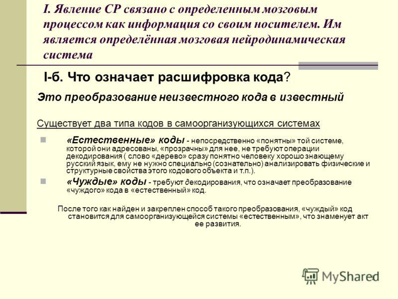 9 I-б. Что означает расшифровка кода? «Естественные» коды - непосредственно «понятны» той системе, которой они адресованы, «прозрачны» для нее, не требуют операции декодирования ( слово «дерево» сразу понятно человеку хорошо знающему русский язык, ем