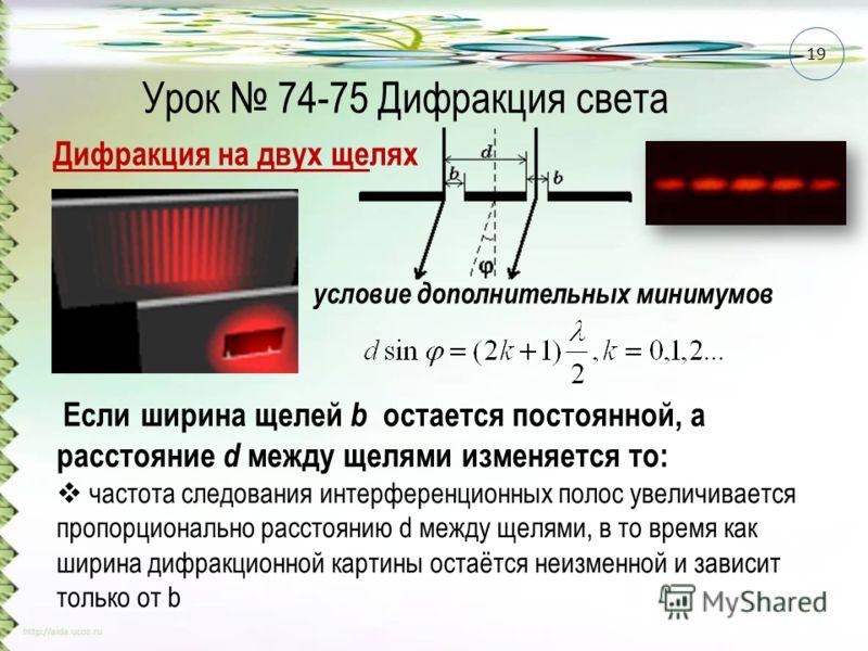 Урок 74-75 Дифракция света Если ширина щелей b остается постоянной, а расстояние d между щелями изменяется то: частота следования интерференционных полос увеличивается пропорционально расстоянию d между щелями, в то время как ширина дифракционной кар