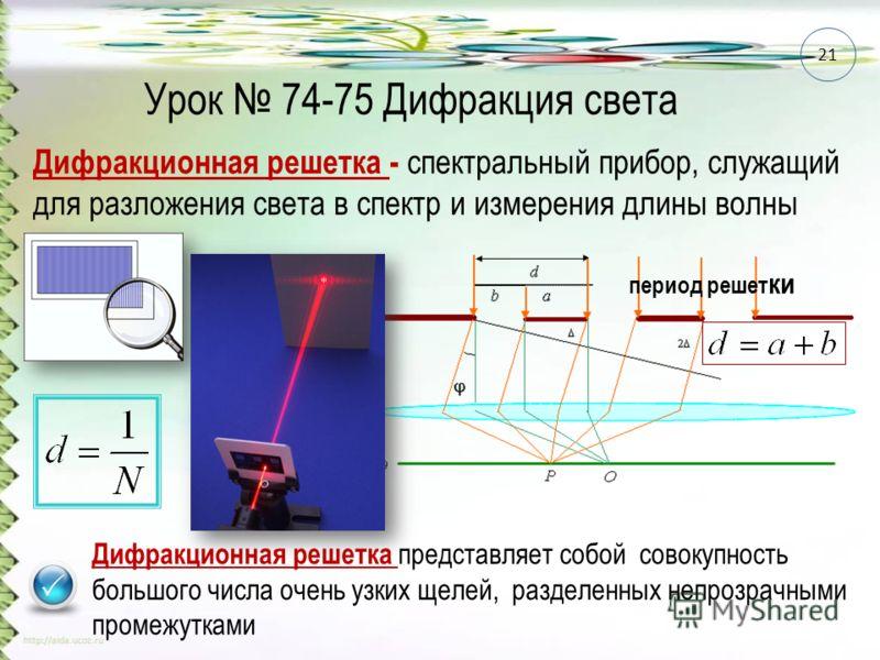 Урок 74-75 Дифракция света Дифракционная решетка - спектральный прибор, служащий для разложения света в спектр и измерения длины волны Дифракционная решетка представляет собой совокупность большого числа очень узких щелей, разделенных непрозрачными п