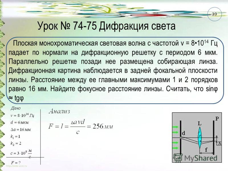 Урок 74-75 Дифракция света Плоская монохроматическая световая волна с частотой ν = 810 14 Гц падает по нормали на дифракционную решетку с периодом 6 мкм. Параллельно решетке позади нее размещена собирающая линза. Дифракционная картина наблюдается в з