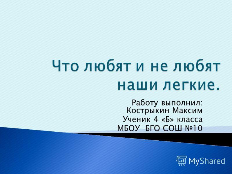 Работу выполнил: Кострыкин Максим Ученик 4 «Б» класса МБОУ БГО СОШ 10