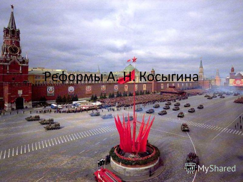Реформы А. Н. Косыгина