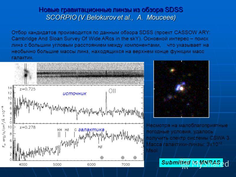 Отбор кандидатов производится по данным обзора SDSS (проект CASSOW ARY: Cambridge And Sloan Survey Of Wide ARcs in the skY). Основной интерес – поиск линз с большим угловым расстоянием между компонентами, что указывает на необычно большие массы линз,
