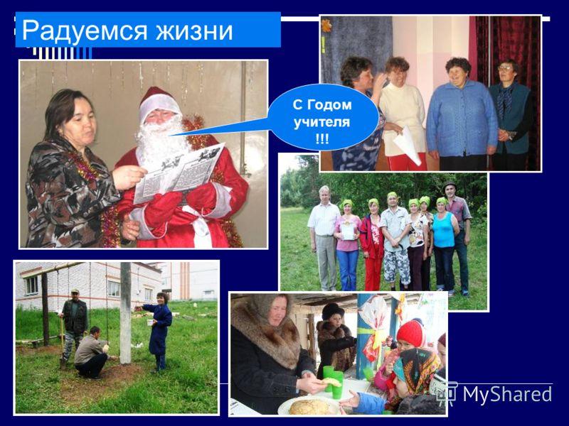Радуемся жизни С Годом учителя !!!