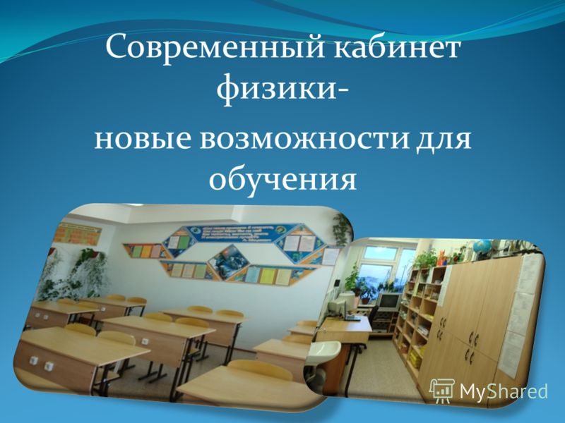 Современный кабинет физики-