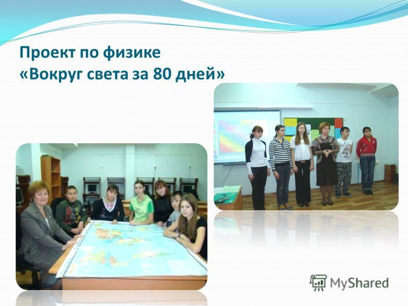Проект по физике «Вокруг света за 80 дней»