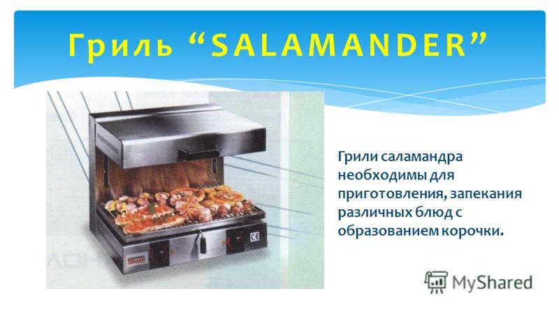 Гриль SALAMANDER Грили саламандра необходимы для приготовления, запекания различных блюд с образованием корочки.