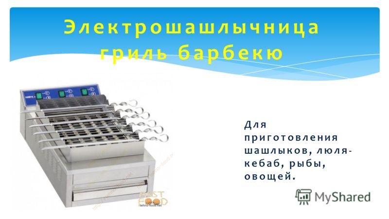 Электрошашлычница гриль барбекю Для приготовления шашлыков, люля- кебаб, рыбы, овощей.