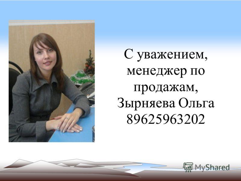 С уважением, менеджер по продажам, Зырняева Ольга 89625963202