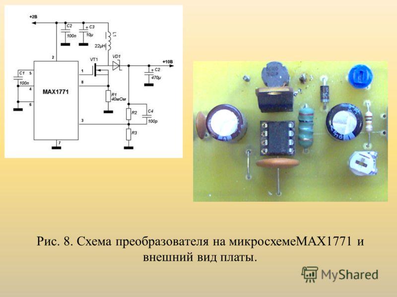 Рис. 8. Схема преобразователя на микросхемеMAX1771 и внешний вид платы.