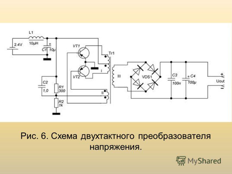 Рис. 6. Схема двухтактного преобразователя напряжения.