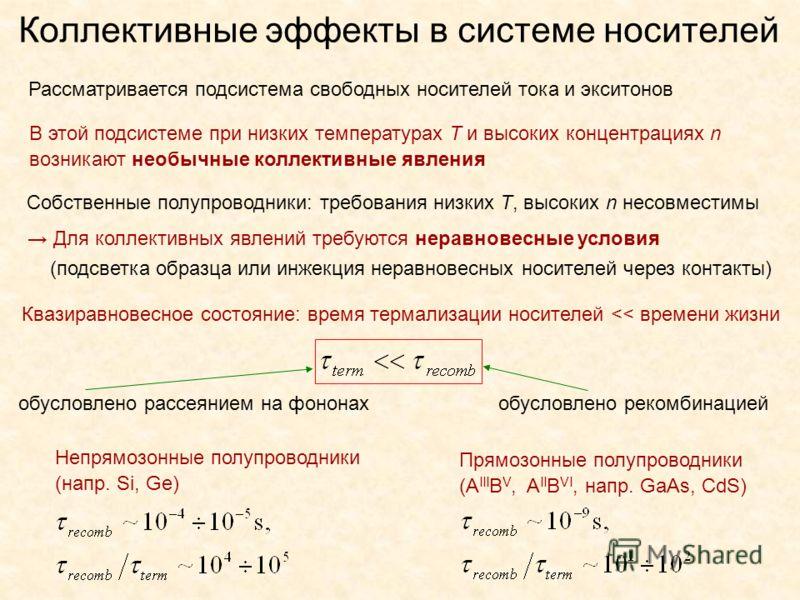 Коллективные эффекты в системе носителей Рассматривается подсистема свободных носителей тока и экситонов В этой подсистеме при низких температурах Т и высоких концентрациях n возникают необычные коллективные явления Собственные полупроводники: требов