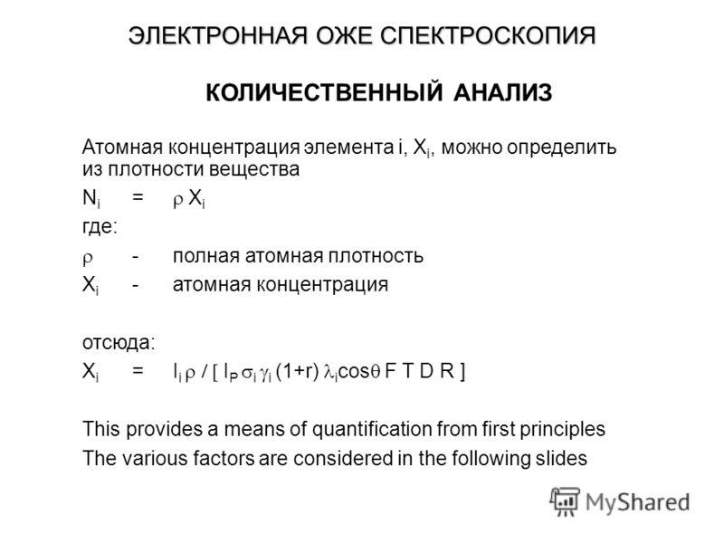 ЭЛЕКТРОННАЯ ОЖЕ СПЕКТРОСКОПИЯ Атомная концентрация элемента i, X i, можно определить из плотности вещества N i = X i где: -полная атомная плотность X i -атомная концентрация отсюда: X i =I i I P i i (1+r) i cos F T D R ] This provides a means of quan