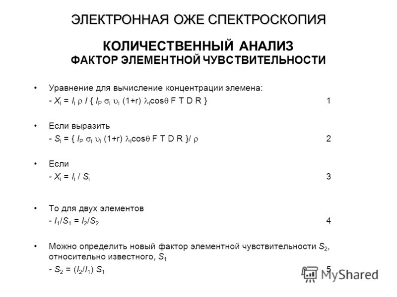 КОЛИЧЕСТВЕННЫЙ АНАЛИЗ ФАКТОР ЭЛЕМЕНТНОЙ ЧУВСТВИТЕЛЬНОСТИ Уравнение для вычисление концентрации элемена: - X i = I i / { I P i i (1+r) i cos F T D R }1 Если выразить - S i = { I P i i (1+r) i cos F T D R }/ 2 Если - X i = I i / S i 3 То для двух элеме