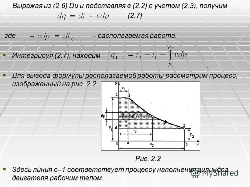 Выражая из (2.6) Du и подставляя в (2.2) с учетом (2.3), получим Выражая из (2.6) Du и подставляя в (2.2) с учетом (2.3), получим (2.7) (2.7) где – располагаемая работа. где – располагаемая работа. Интегрируя (2.7), находим Интегрируя (2.7), находим.
