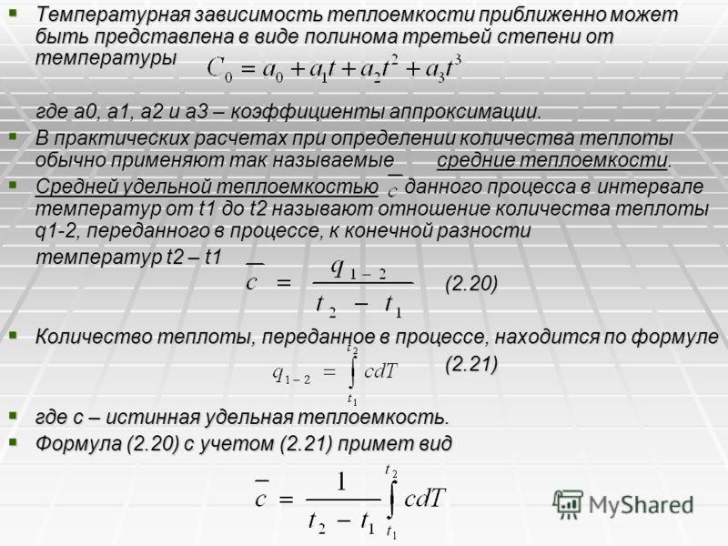 Температурная зависимость теплоемкости приближенно может быть представлена в виде полинома третьей степени от температуры Температурная зависимость теплоемкости приближенно может быть представлена в виде полинома третьей степени от температуры где а0
