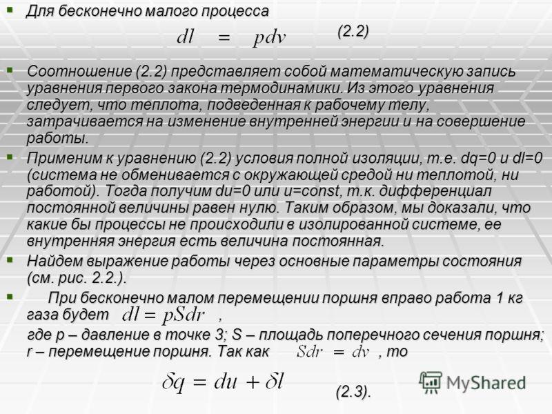 Для бесконечно малого процесса Для бесконечно малого процесса (2.2) (2.2) Соотношение (2.2) представляет собой математическую запись уравнения первого закона термодинамики. Из этого уравнения следует, что теплота, подведенная к рабочему телу, затрачи