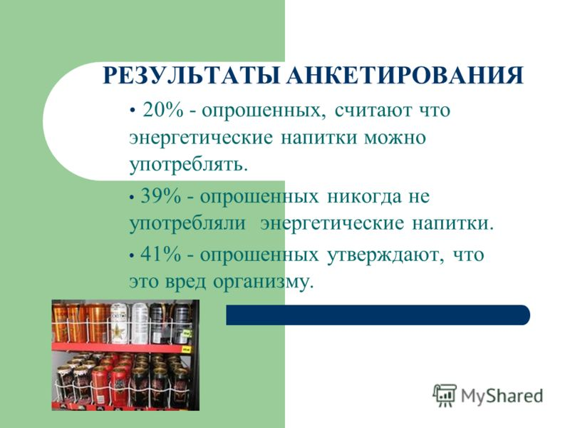 РЕЗУЛЬТАТЫ АНКЕТИРОВАНИЯ 20% - опрошенных, считают что энергетические напитки можно употреблять. 39% - опрошенных никогда не употребляли энергетические напитки. 41% - опрошенных утверждают, что это вред организму.