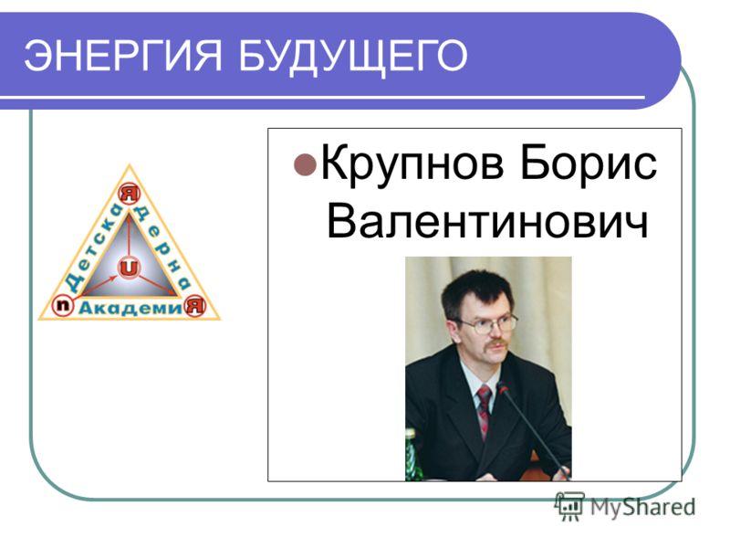 ЭНЕРГИЯ БУДУЩЕГО Крупнов Борис Валентинович