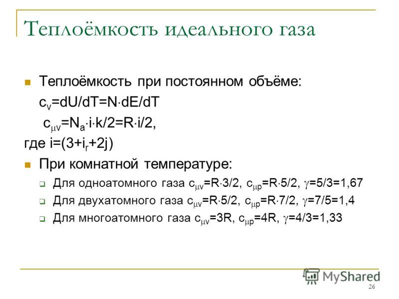26 Теплоёмкость идеального газа Теплоёмкость при постоянном объёме: c v =dU/dT=N dE/dT c v =N a i k/2=R i/2, где i=(3+i r +2j) При комнатной температуре: Для одноатомного газа c v =R 3/2, c p =R 5/2, =5/3=1,67 Для двухатомного газа c v =R 5/2, c p =R