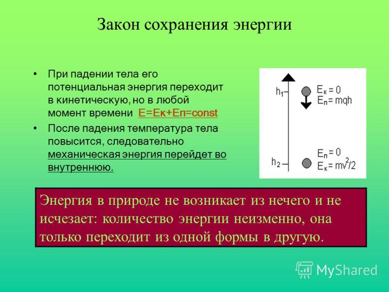 Первый закон термодинамики