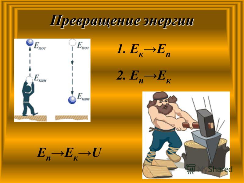 Превращение энергии 1. Е к Е п 2. Е п Е к ЕпЕкUЕпЕкU