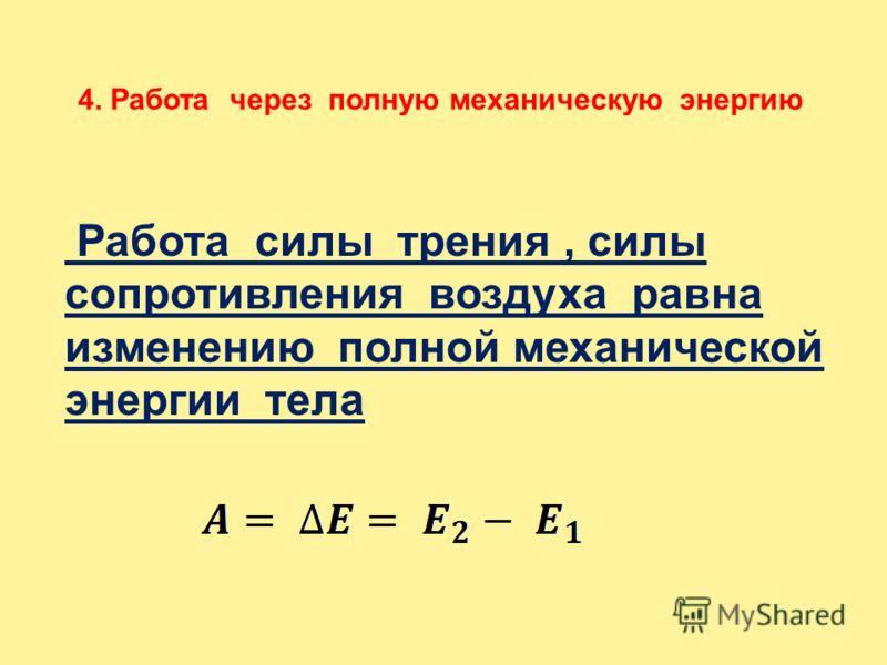 4. Работа через полную механическую энергию Работа силы трения, силы сопротивления воздуха равна изменению полной механической энергии тела