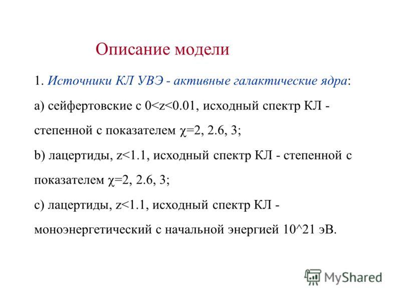 Описание модели 1. Источники КЛ УВЭ - активные галактические ядра: а) сейфертовские с 0