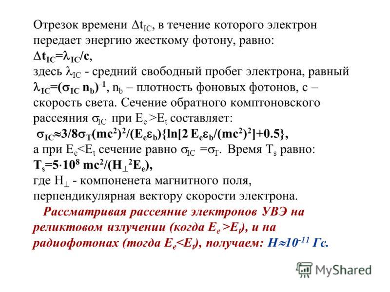 Отрезок времени t IC, в течение которого электрон передает энергию жесткому фотону, равно: t IC = IC /c, здесь IC - средний свободный пробег электрона, равный IC =( IC n b ) -1, n b – плотность фоновых фотонов, с – скорость света. Сечение обратного к