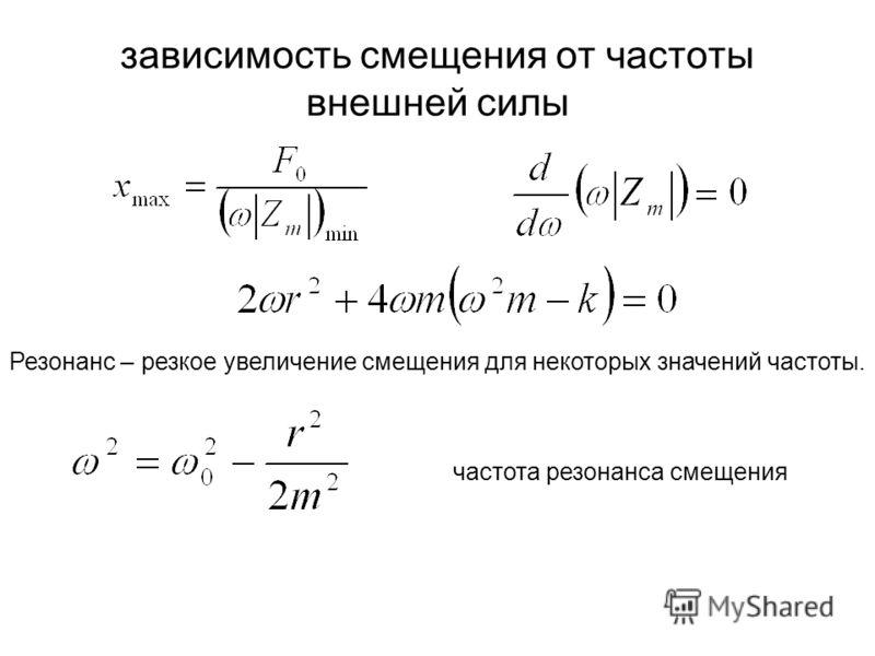 зависимость смещения от частоты внешней силы Резонанс – резкое увеличение смещения для некоторых значений частоты. частота резонанса смещения
