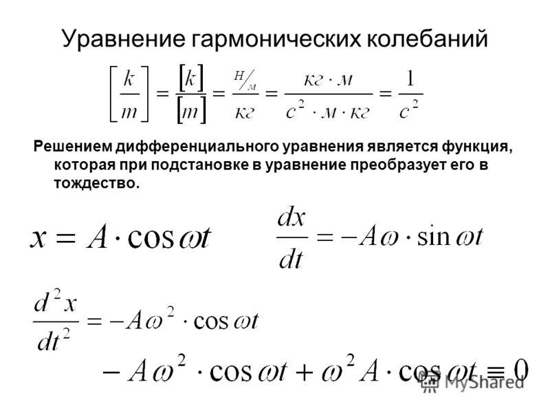 Уравнение гармонических колебаний Решением дифференциального уравнения является функция, которая при подстановке в уравнение преобразует его в тождество.