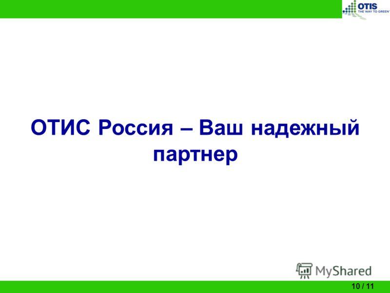 10 / 11 ОТИС Россия – Ваш надежный партнер