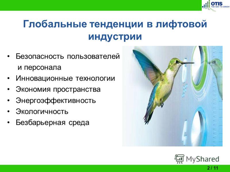 2 / 11 Глобальные тенденции в лифтовой индустрии Безопасность пользователей и персонала Инновационные технологии Экономия пространства Энергоэффективность Экологичность Безбарьерная среда