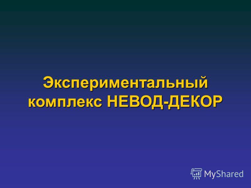 Экспериментальный комплекс НЕВОД-ДЕКОР