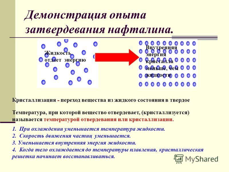 Демонстрация опыта затвердевания нафталина. Жидкость отдает энергию Внутренняя энергия кристалла меньше, чем жидкости Кристаллизация - Кристаллизация - переход вещества из жидкого состояния в твердое Температура, при которой вещество отвердевает, (кр