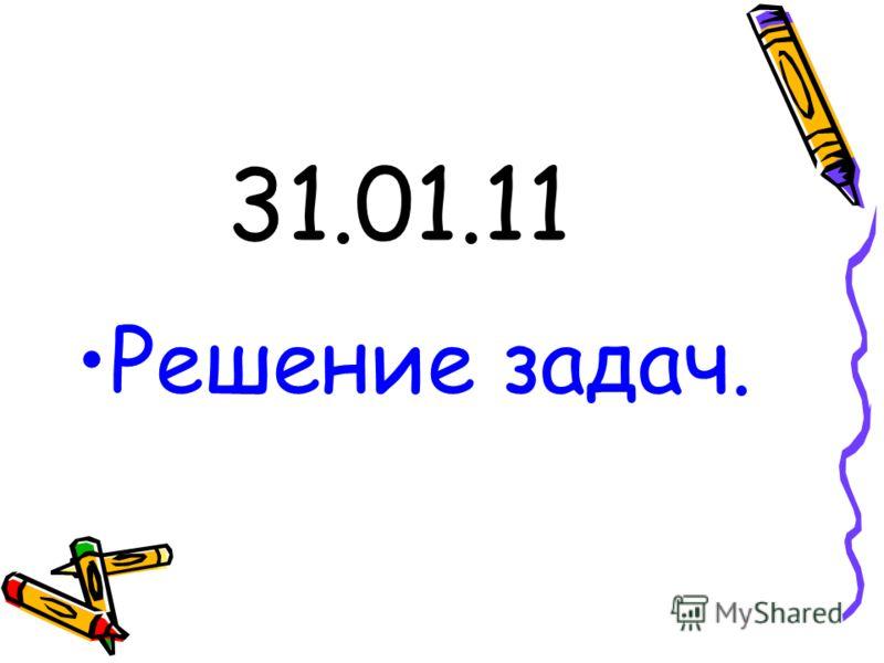 31.01.11 Решение задач.