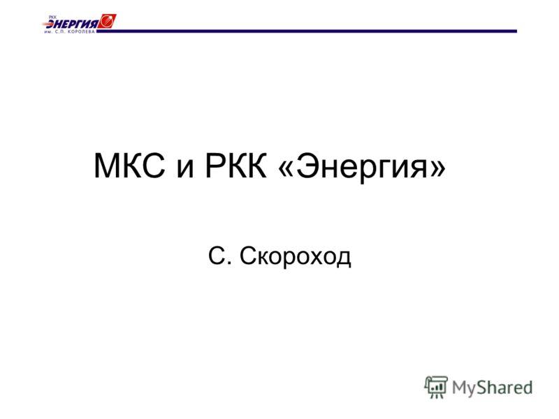 МКС и РКК «Энергия» С. Скороход