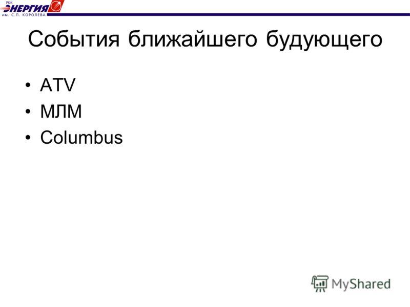 События ближайшего будующего ATV МЛМ Columbus