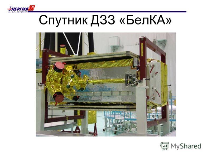 Спутник ДЗЗ «БелКА»