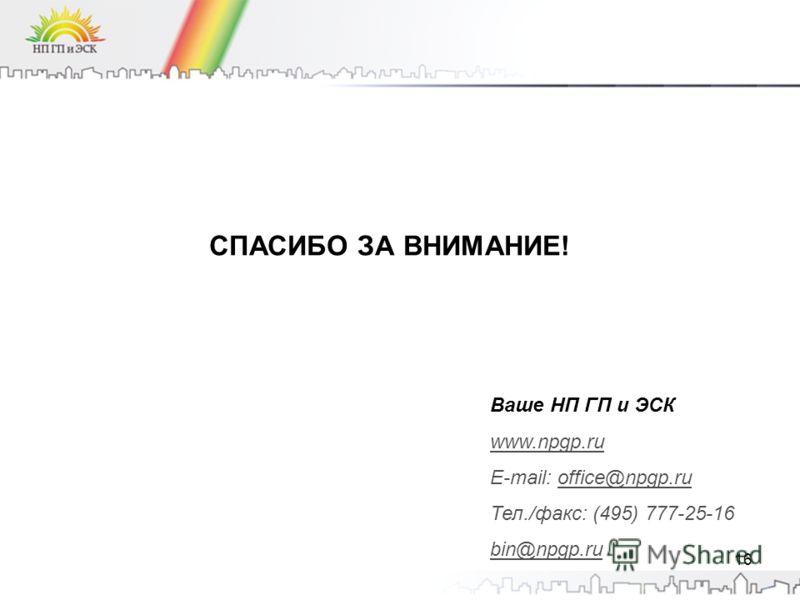 16 СПАСИБО ЗА ВНИМАНИЕ! Ваше НП ГП и ЭСК www.npgp.ru E-mail: office@npgp.ru Тел./факс: (495) 777-25-16 bin@npgp.ru