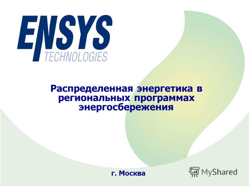Распределенная энергетика в региональных программах энергосбережения г. Москва