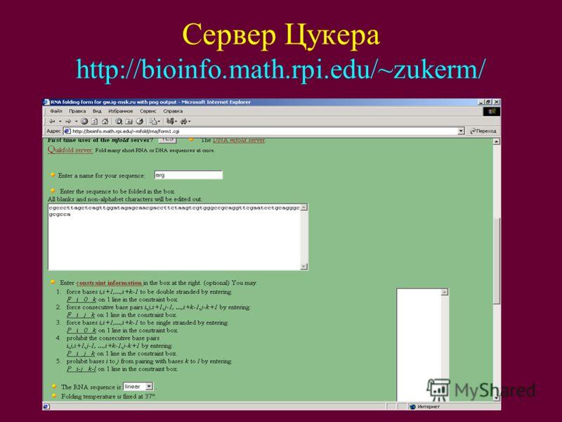 Сервер Цукера http://bioinfo.math.rpi.edu/~zukerm/