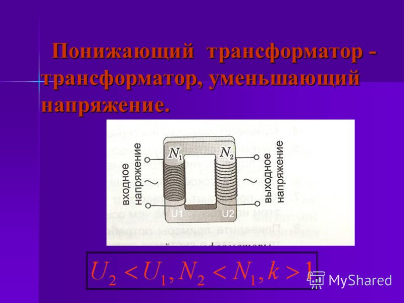 Понижающий трансформатор - трансформатор, уменьшающий напряжение. Понижающий трансформатор - трансформатор, уменьшающий напряжение. U1U2
