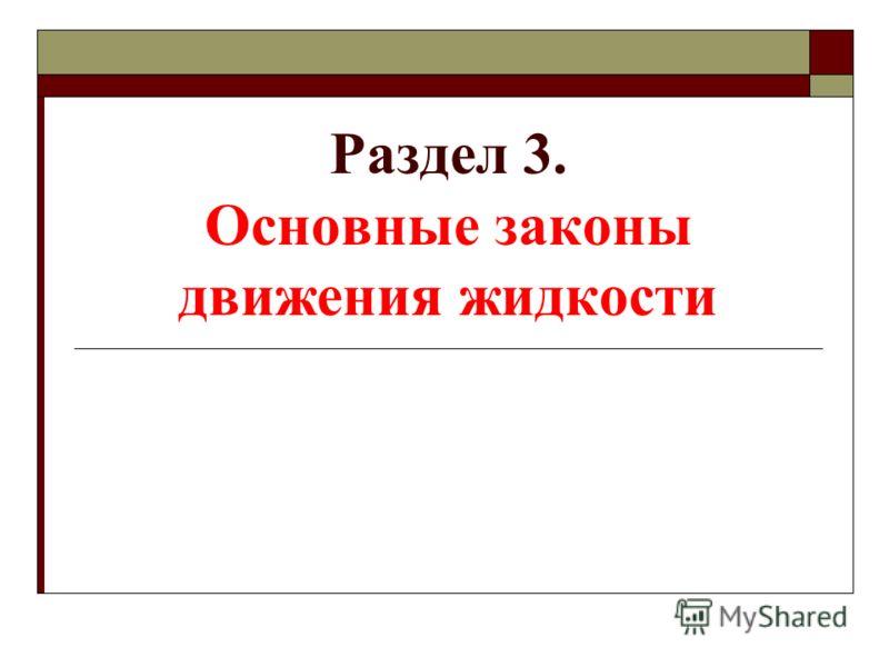 Раздел 3. Основные законы движения жидкости