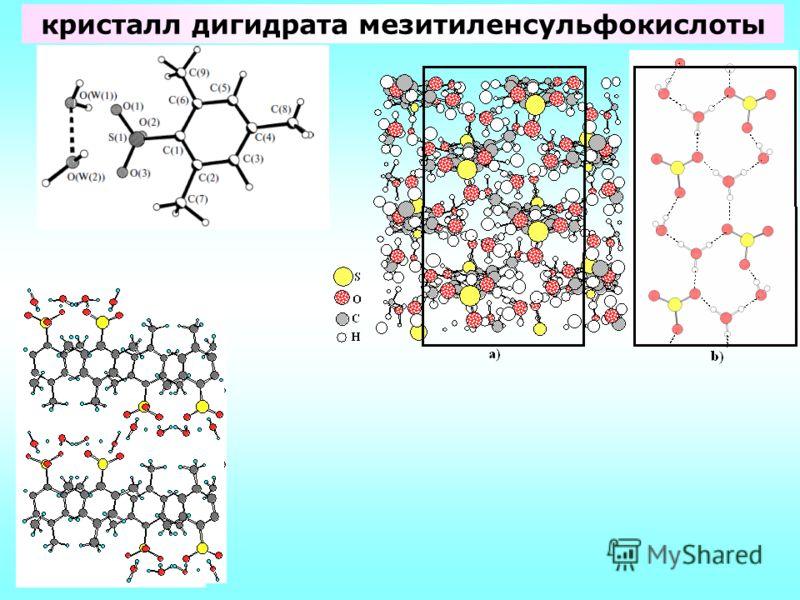 кристалл дигидрата мезитиленсульфокислоты