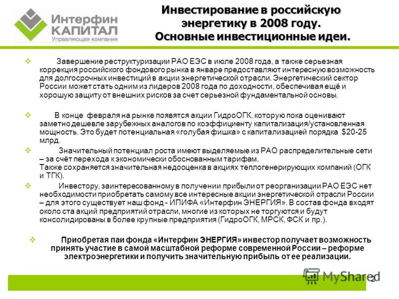 2 Инвестирование в российскую энергетику в 2008 году. Основные инвестиционные идеи. Основные инвестиционные идеи. Завершение реструктуризации РАО ЕЭС в июле 2008 года, а также серьезная коррекция российского фондового рынка в январе предоставляют инт