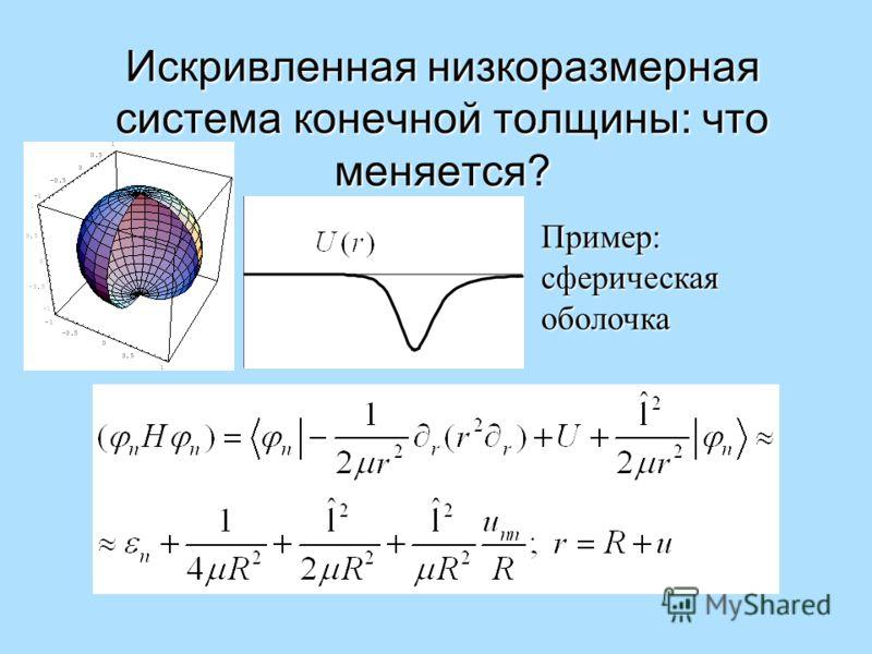 Искривленная низкоразмерная система конечной толщины: что меняется? Искривленная низкоразмерная система конечной толщины: что меняется? Пример: сферическая оболочка